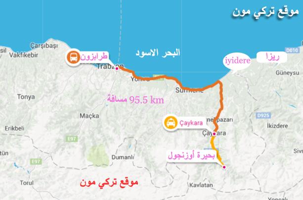 المسافة بين طرابزون واوزنجول