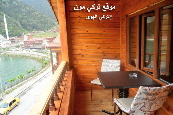 فنادق اوزنجول المطلة على البحيرة