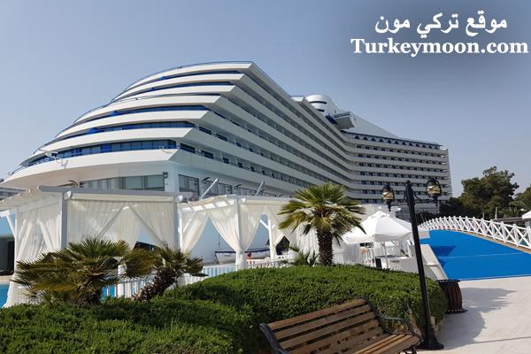 فندق تايتنيك أنطاليا